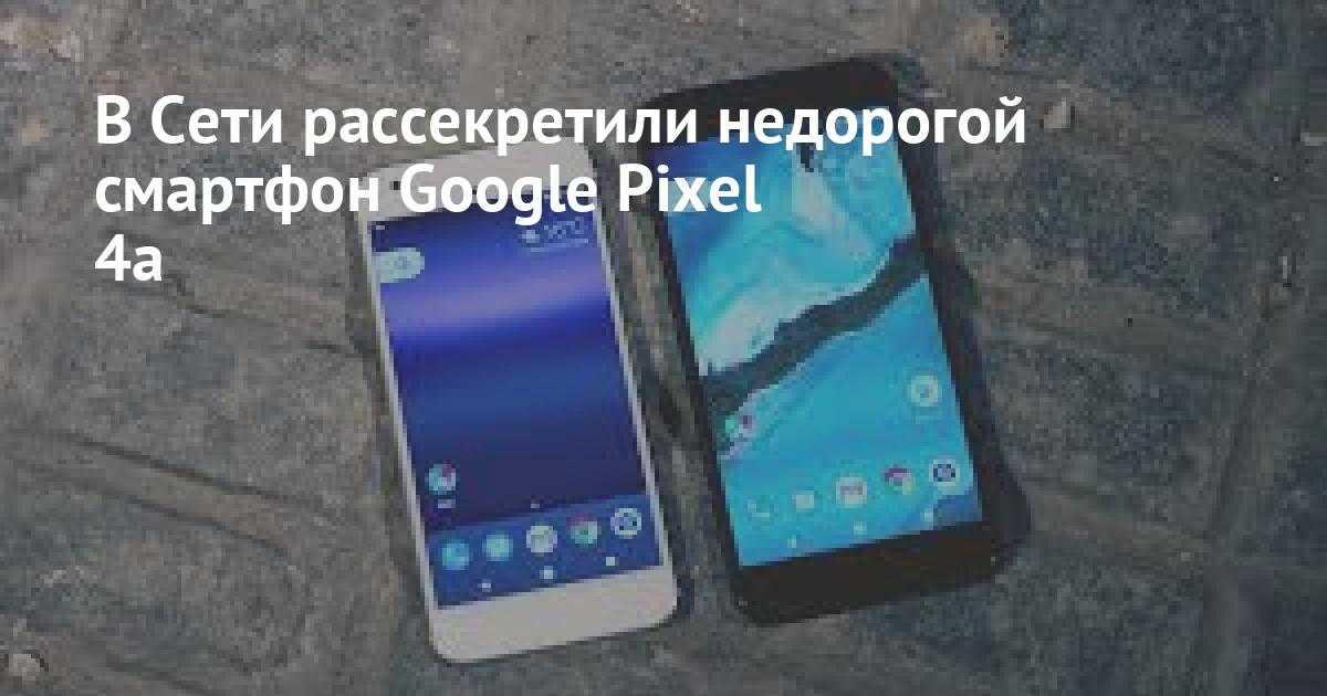 Ранее сообщалось что новый бюджетный смартфон от Google может получить новый чип 700-й серии Snapdragon Теперь уже официально подтвердилось что этим процессором