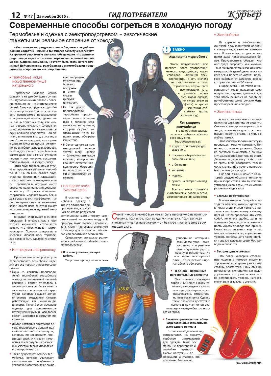 Какое мужское термобелье лучше: отзывы и рекомендации при выборе, обзор производителей, фото - truehunter.ru