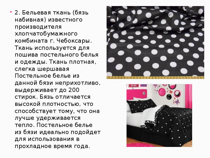 Из какой ткани лучше покупать постельное белье: характеристики и обзор различных тканей, на каком материале комфортнее и приятнее спать.