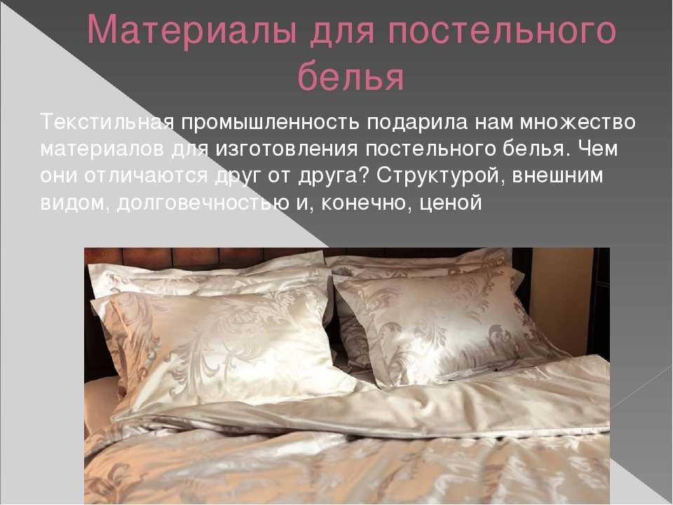 Какое постельное белье лучше - обзоры и советы экспертов