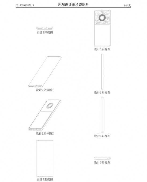 В CNIPA был подан новый патент от компании Xiaomi По всей видимости в национальное управление интеллектуальной собственности Китая поступил эскиз еще одного
