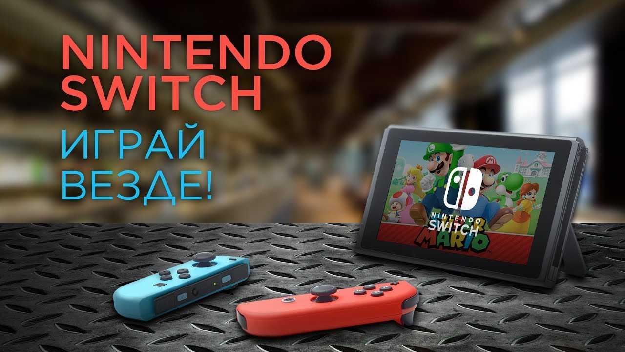 Nintendo switch 2: все, что мы знаем о предполагаемой консоли