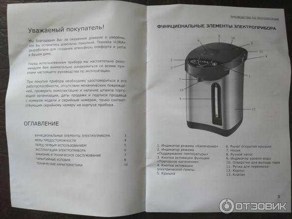 По сей день термопоты многие пользователи рассматривают с некой настороженностью Хотя этот прибор был представлен в далеком 1992 году на территории Японии Конечно