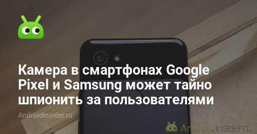 Почему google pixel так и не стал лучшим смартфоном на android