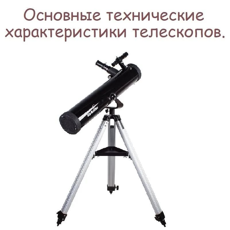 Рейтинг телескопов: 18 лучших моделей для наблюдения за планетами