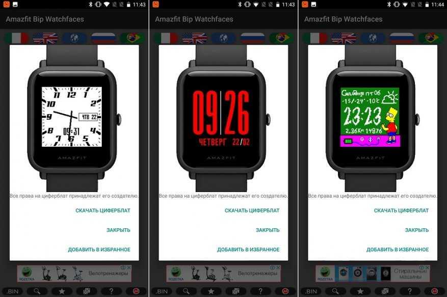 Лучшие приложения для часов xiaomi amazfit bip