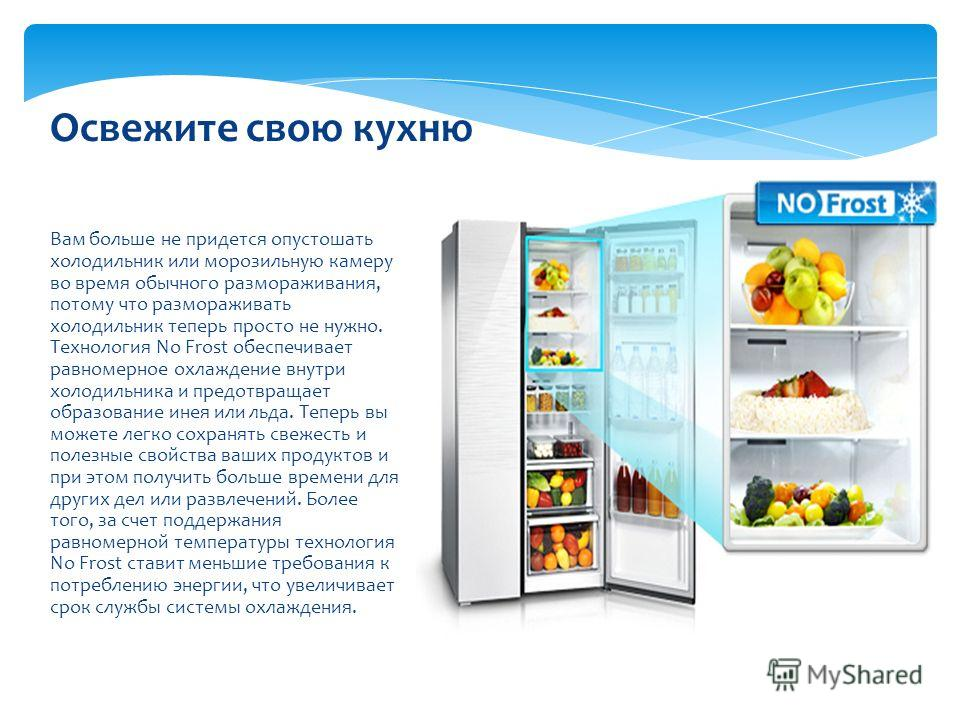 Xто такое no frost в холодильнике? плюсы и мнусы системы no frost