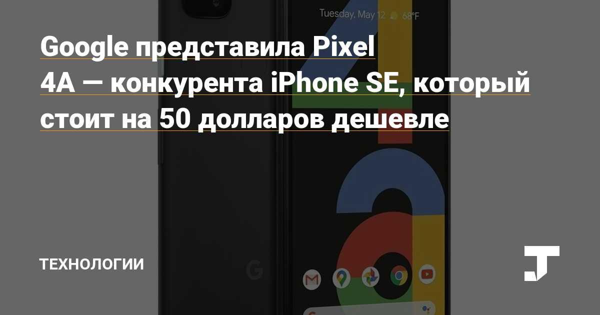 Лучше поздно, чем не поздно: представлен google pixel 4a