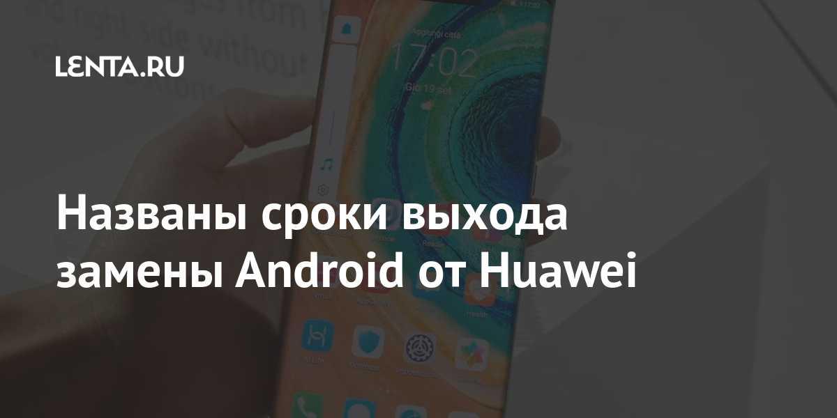 Плохо лежит: xiaomi может купить у huawei смартфонный бизнес honor