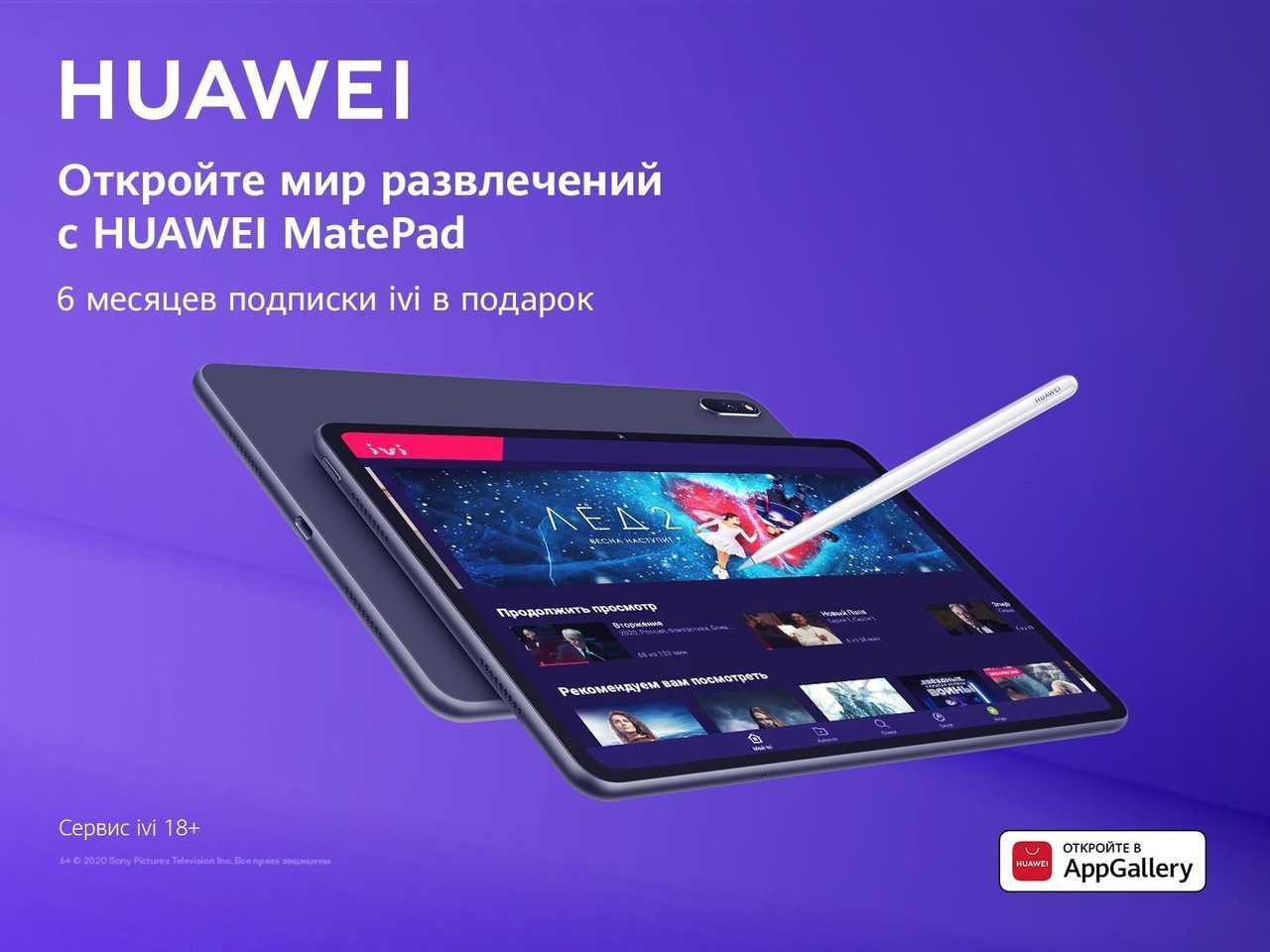На шаг ближе к ноутбукам: обзор планшета huawei matepad pro — рт на русском