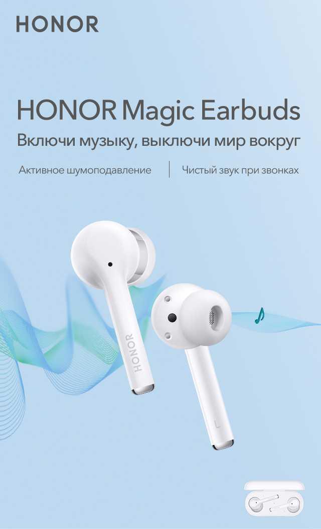 Обзор honor magic earbuds — сочные наушники с активным шумоподавлением - super g