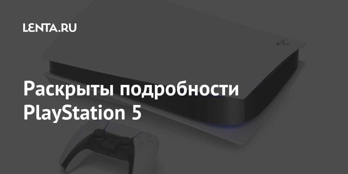 Компания Sony сообщила первые детали о новом приставке PlayStation 5 представив сравнительные характеристики ожидаемой новинки с представителем текущего поколения