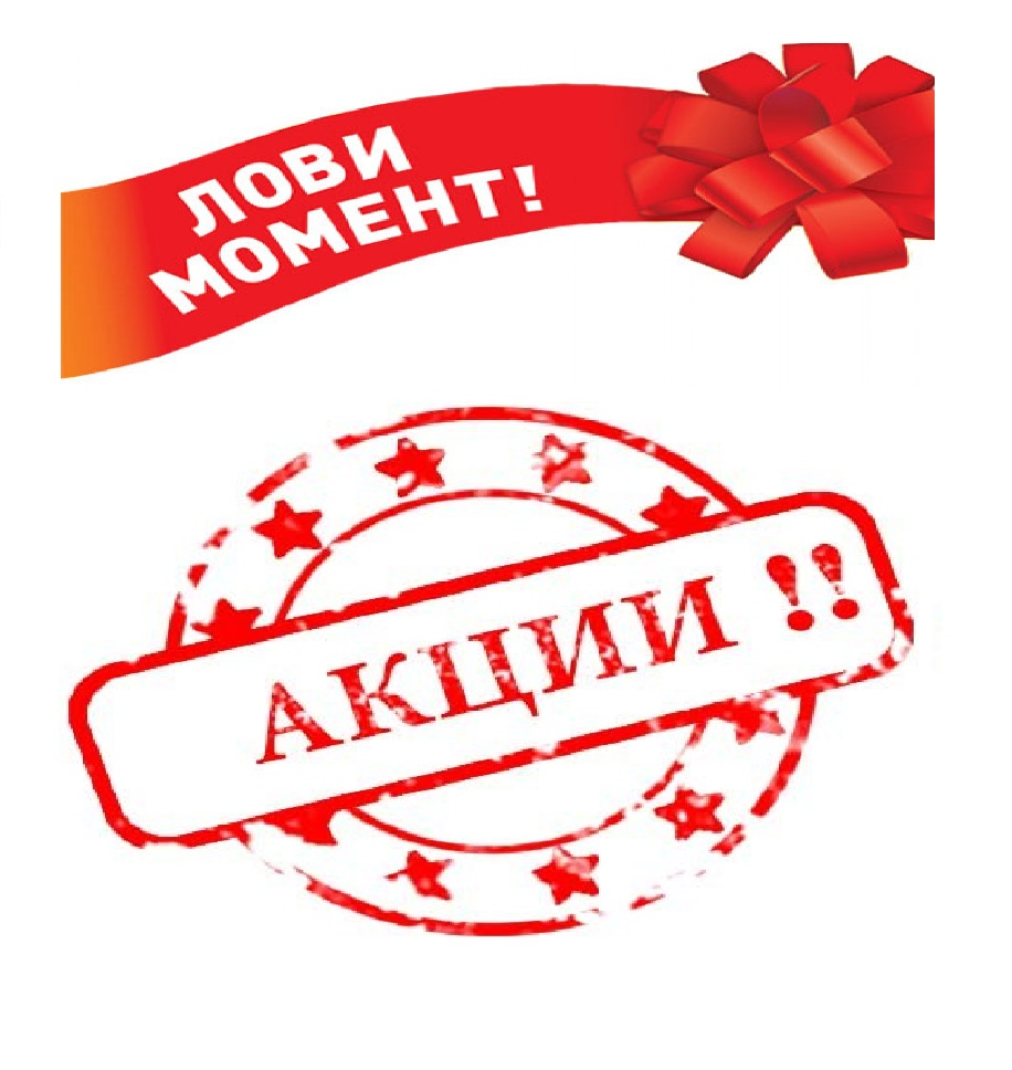 Акции и распродажи: 33 идеи, как привлечь покупателя | retail.ru