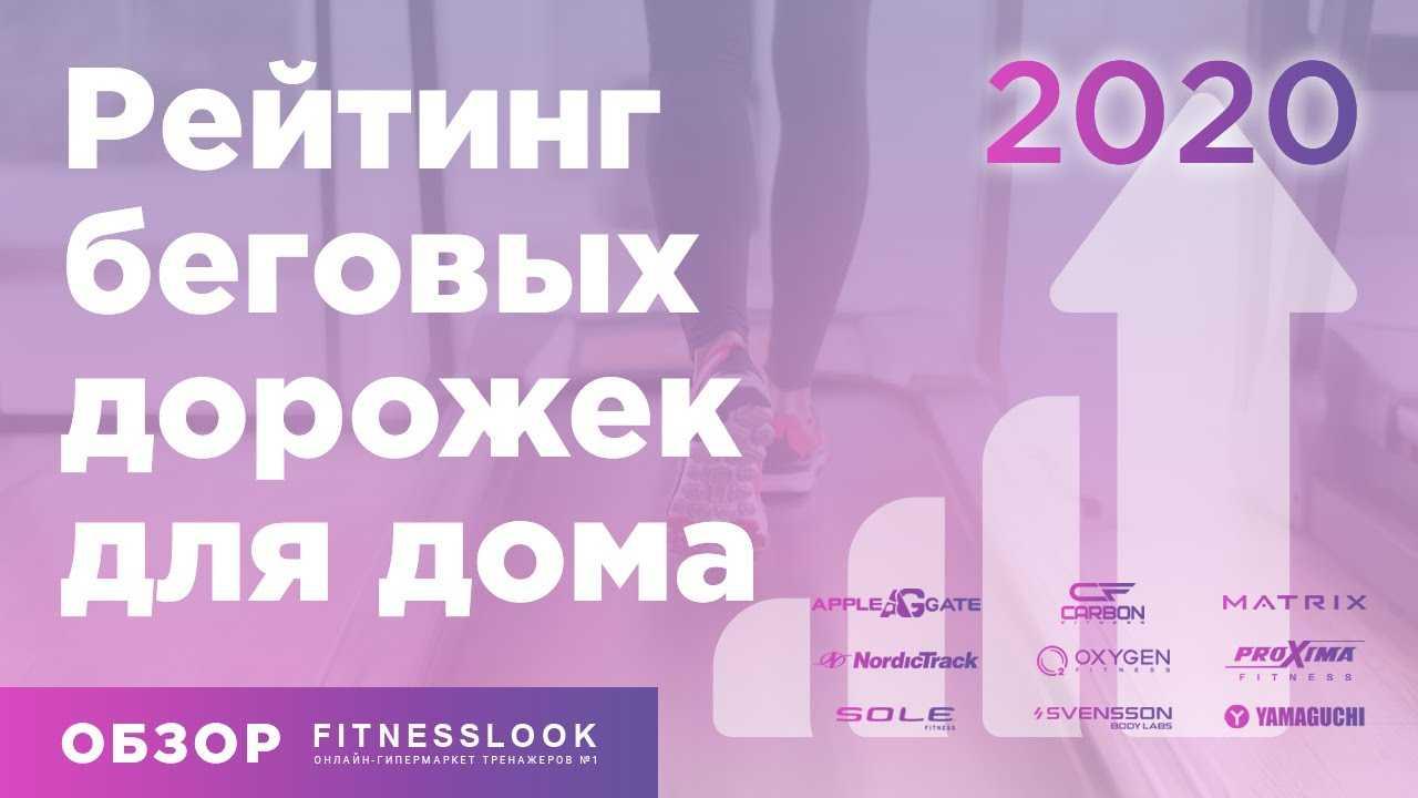 Топ 25 самые лучшие беговые дорожки (рейтинг 2020)