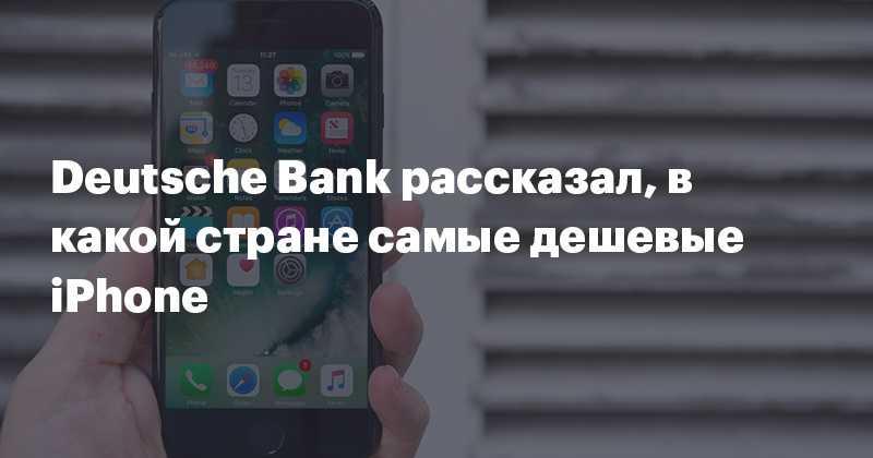 Apple iphone 11 — модели для каких стран можно покупать в россии