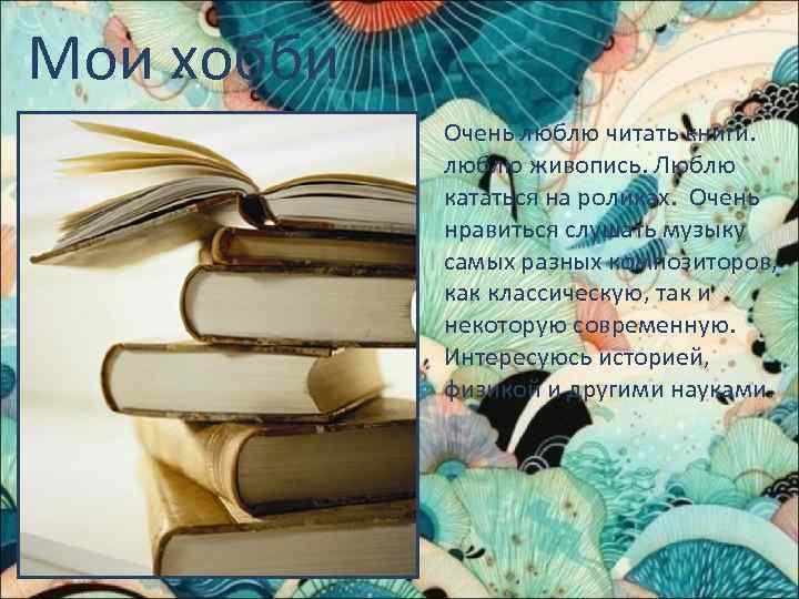 Что даёт чтение книг человеку. неоспоримая польза чтения | pravdaonline.ru
