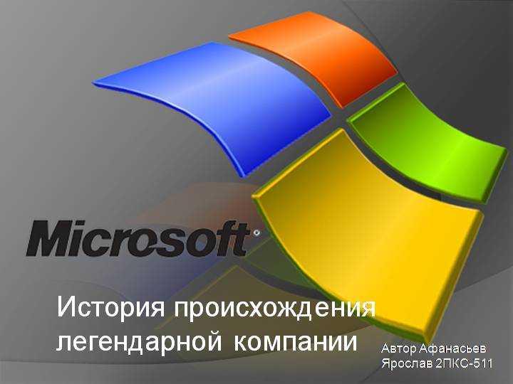 Microsoft рассказала cnews о новой стратегии в россии