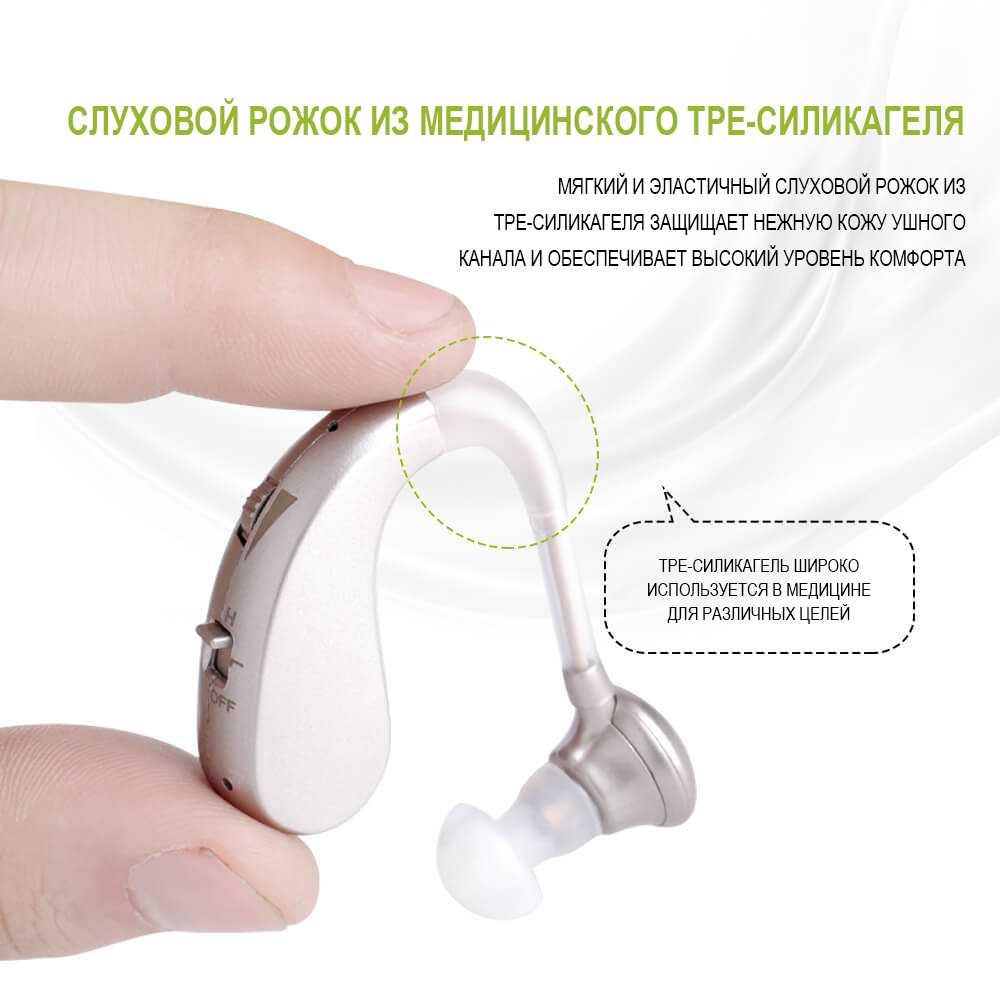 15 лучших слуховых аппаратов