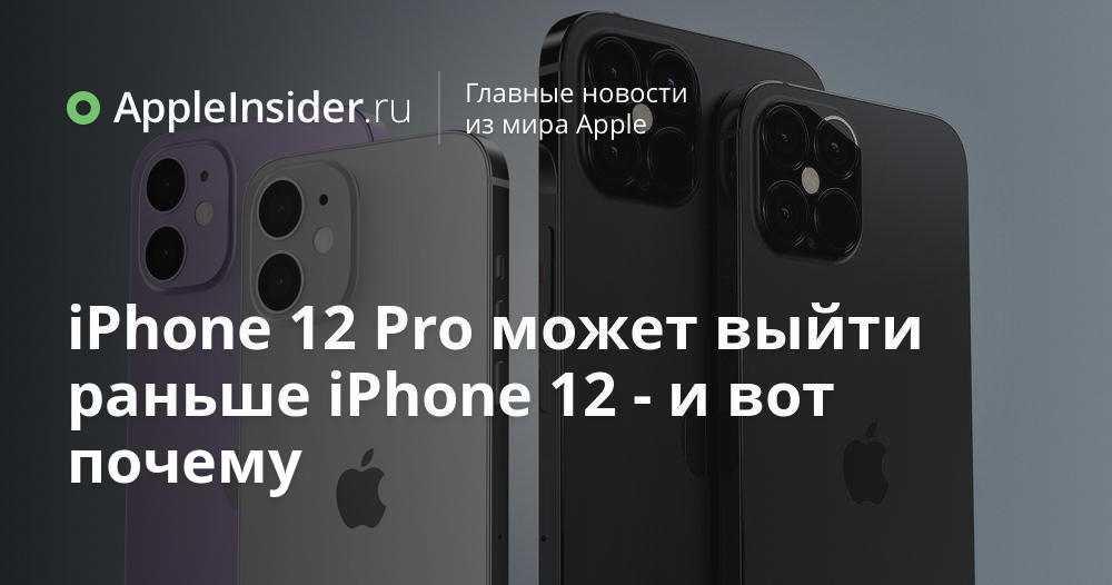 Стали известны возможные даты презентации и выхода в продажу iphone 12   appleinsider.ru