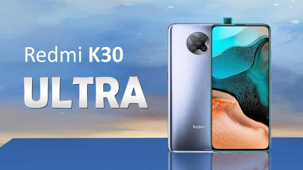 Xiaomi redmi k30 ultra 8/128gb купить: цены и характеристики