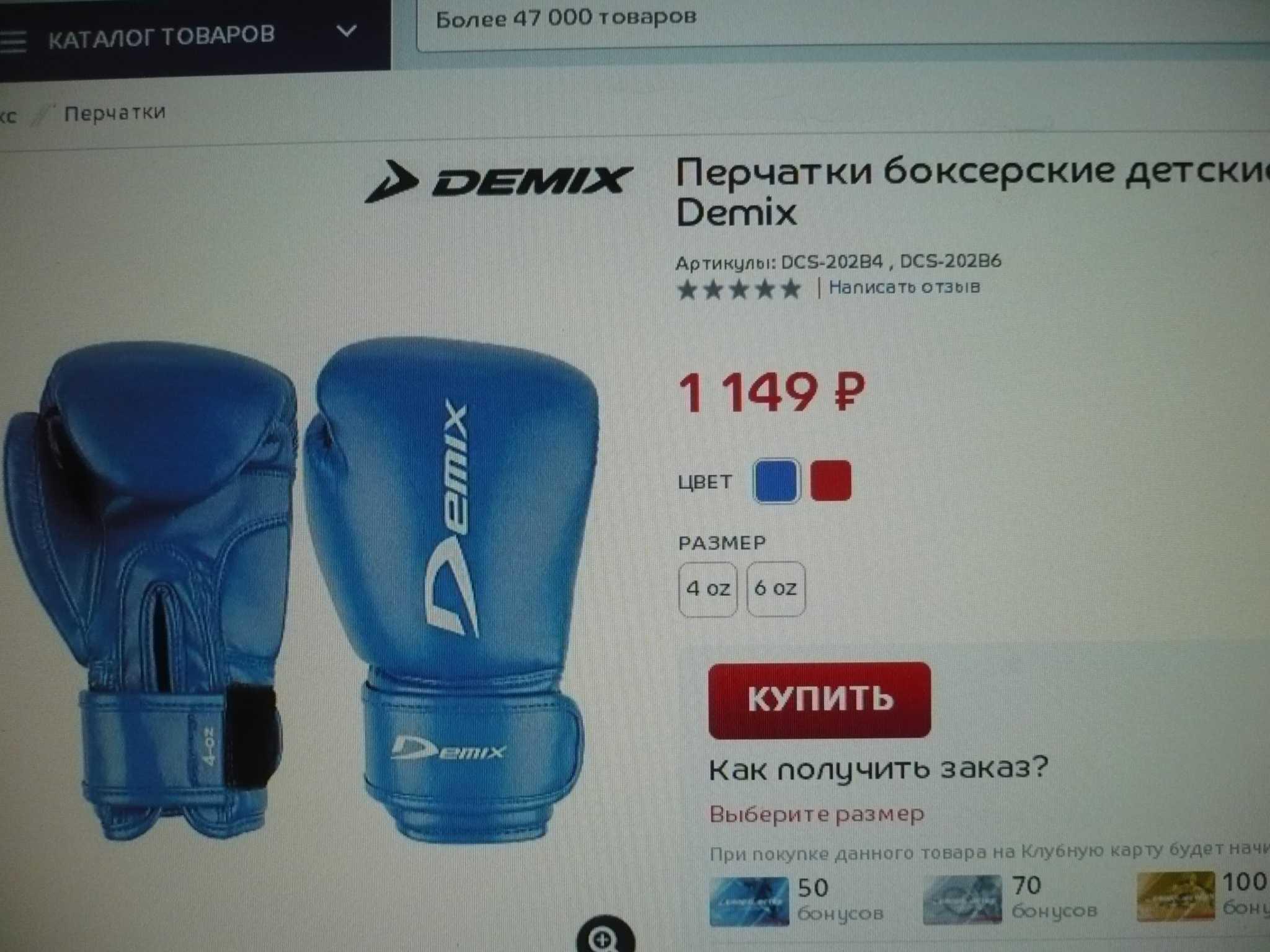 Как выбрать боксёрские перчатки? тонкости и примеры выбора. перчатки для груши. бренды.