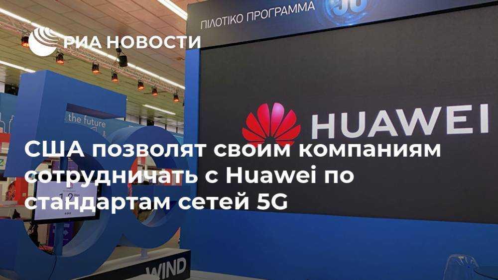 За последние несколько месяцев многие компании получили лицензию чтобы продолжить сотрудничество с компанией Huawei Напомним что правительство США обязало всех
