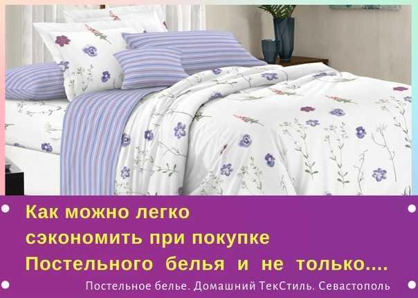 Подлежит ли возврату постельное белье надлежащего качества: что говорит закон?