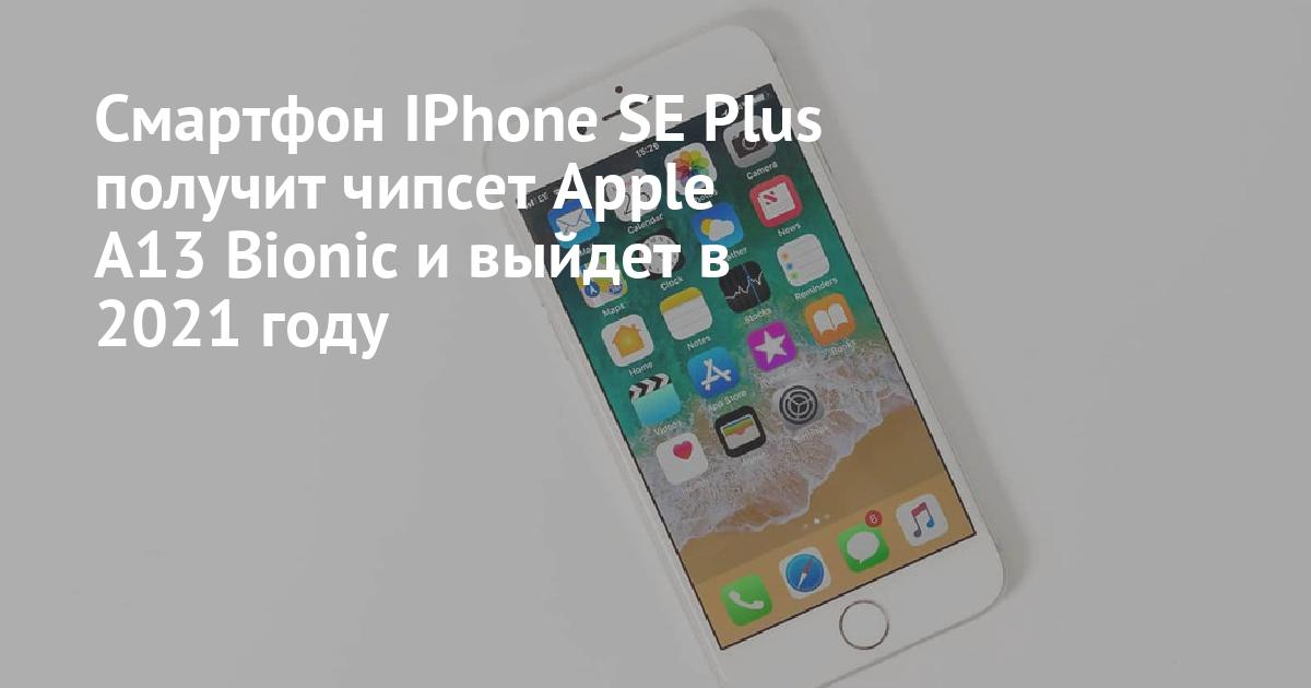 Сми: apple рассматривает возможность переноса премьеры iphone 12 на несколько месяцев