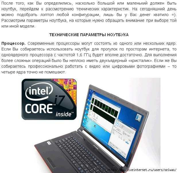 Как выбрать ноутбук для учебы в школе и институте по цене, качеству и производителю