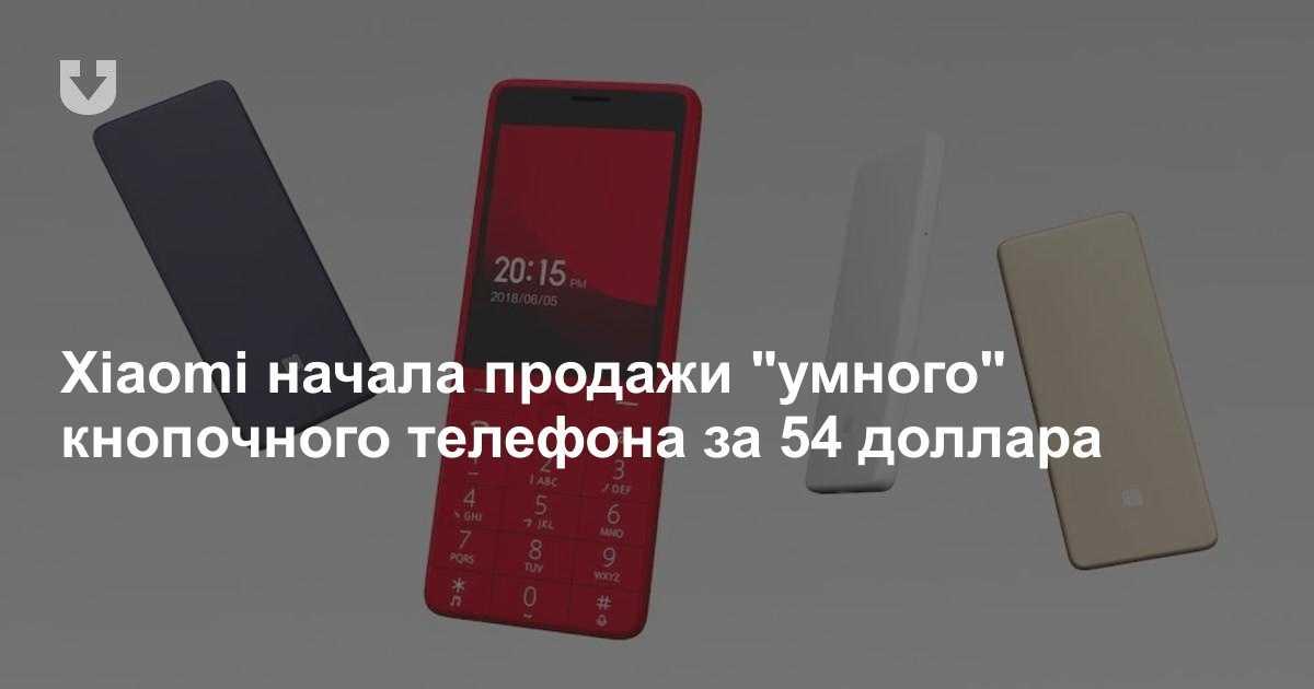 Почему кнопочные телефоны стали снова набирать популярность