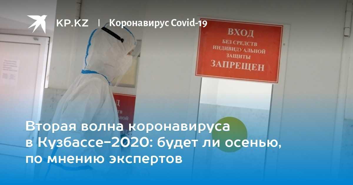 Осталось недолго? когда закончится коронавирус в россии и в мире