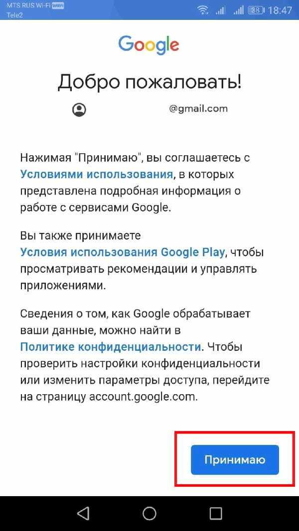 Приложение сервисы google play - что такое и можно ли отключить?