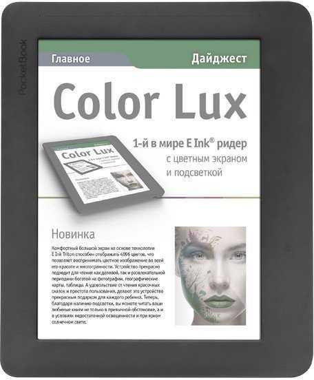 Zoom.cnews рекомендует: обзор первого в россии цветного e-ink-ридера pocketbook color lux. cтатьи, тесты, обзоры