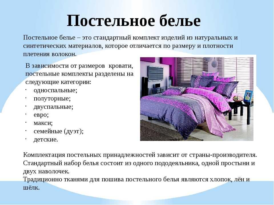 Постельное белье бязь. достоинства, недостатки, отзывы покупателей.   www.podushka.net