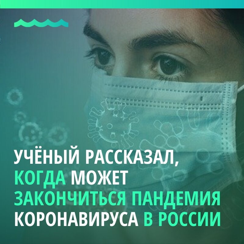 Когда закончится коронавирус в россии 2021: точная дата, прогнозы на будущее