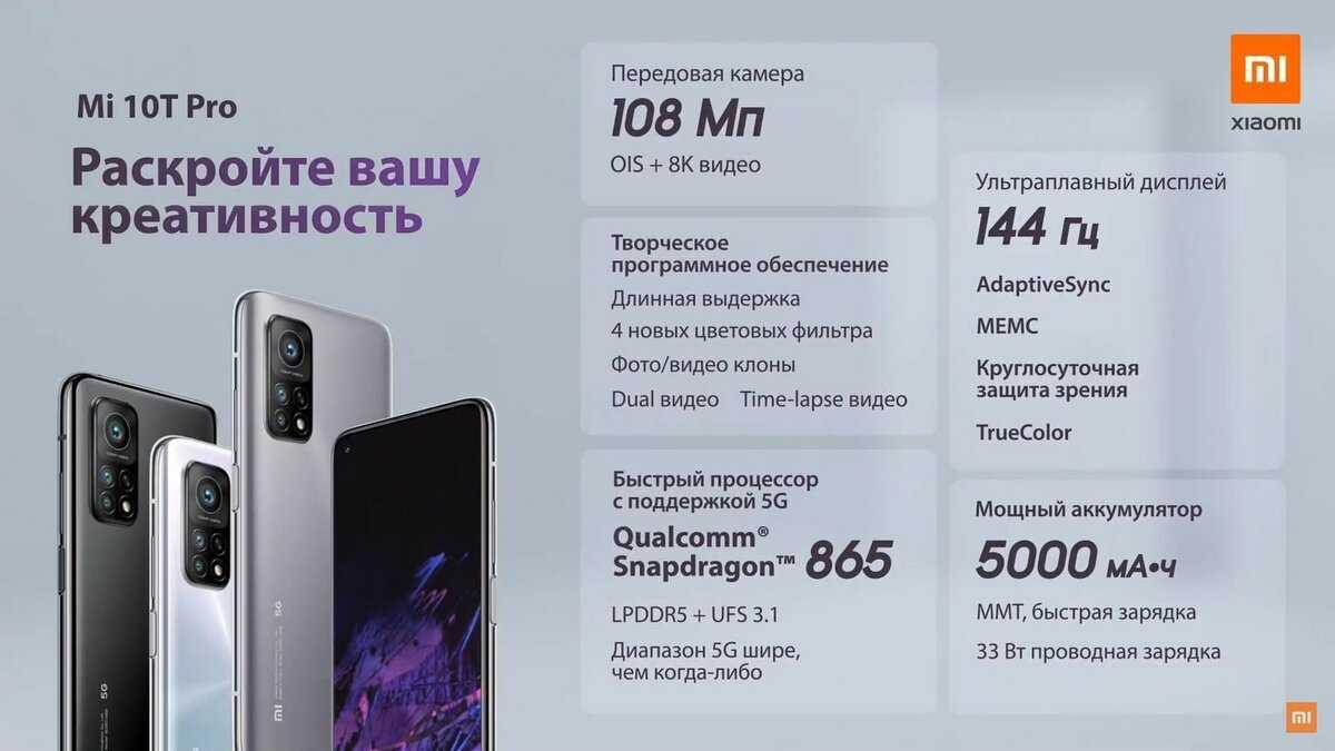 Компания Xiaomi провела очередную онлайн-презентацию своих гаджетов На этот раз показали упрощённую модель камерофона Xiaomi Mi 10 Lite-версия получила мощную