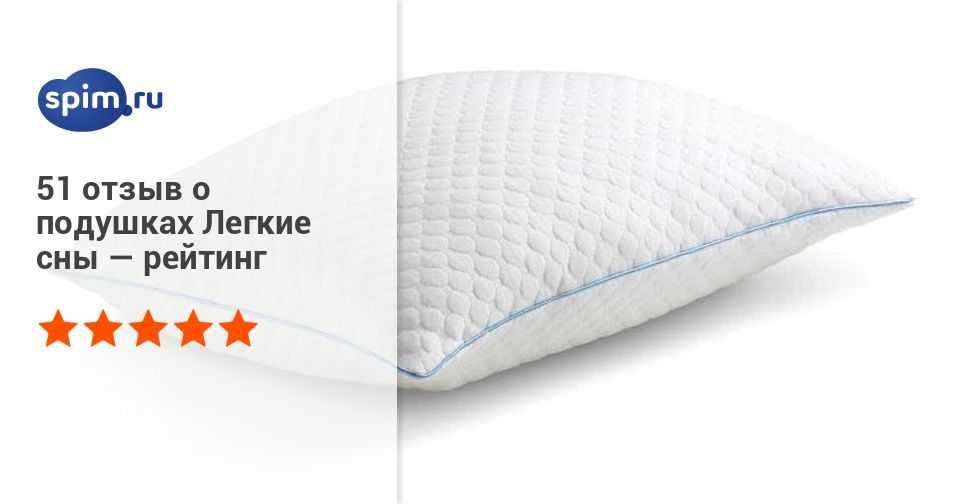 Как выбрать ортопедическую подушку? как подобрать правильную модель для сна взрослому