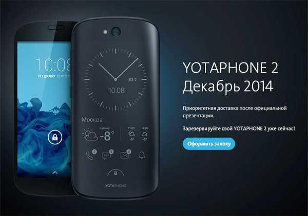 Глава yota devices рассказал, как удалось создать уникальный смартфон и о будущих перспективах yotaphone (т55м)