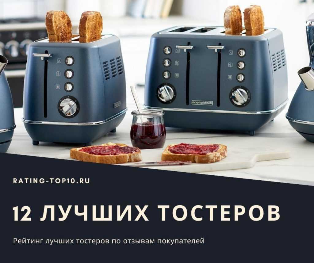 Как выбрать тостер для дома?