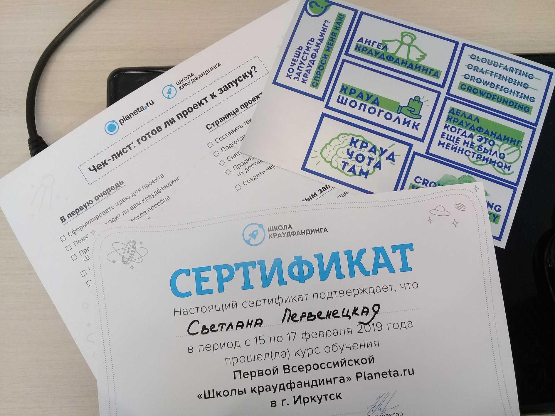 «на горьком опыте»: 6 фейлов российских крауд-платформ   rusbase