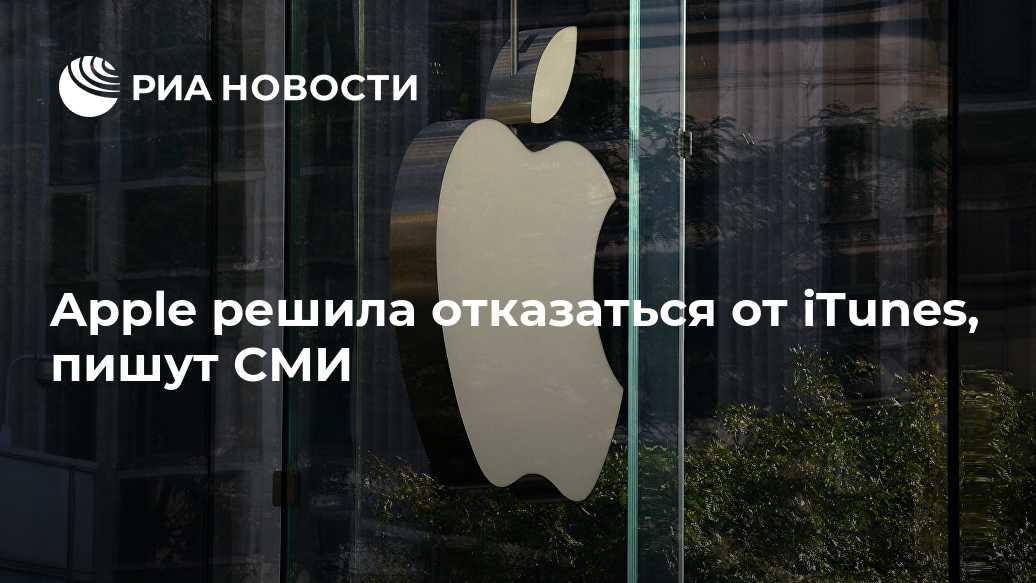 Как отменить подписку apple music на iphone и через itunes