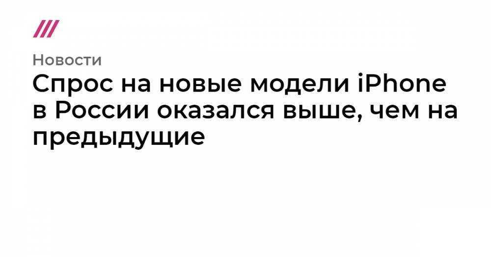 Дефицит на iphone 12 в россии: почему нельзя купить новый айфон, откуда такой спрос на новую модель