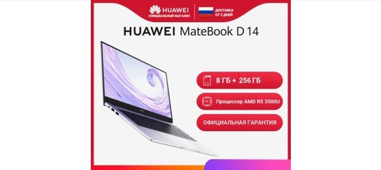 Huawei выпустила первые ноутбуки не на windows
