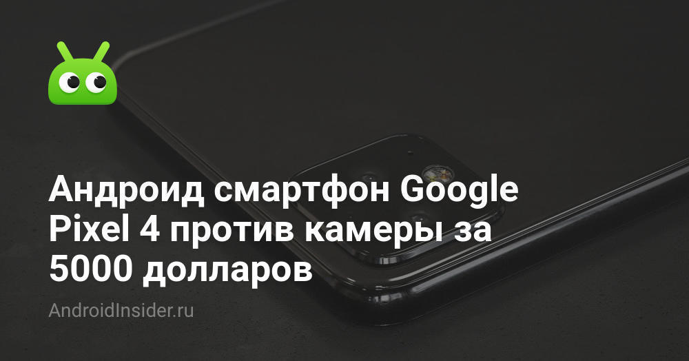 Google тестирует смартфон под экраном. возможно, это pixel 5 pro - androidinsider.ru