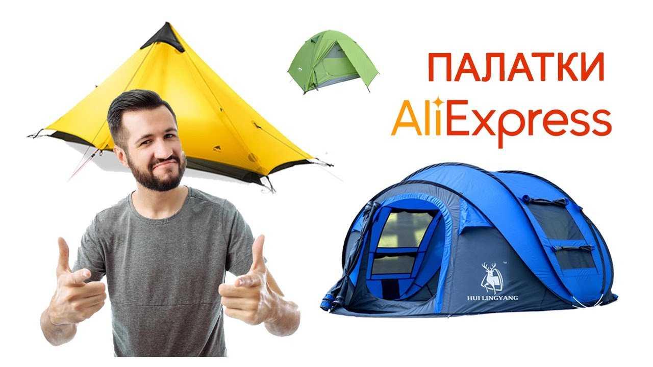 Читайте в статье обо всех нюансах выбора палатки которая будет уместна для использования на природе во время отдыха всей семьей и в одиночку