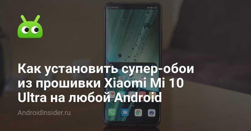 Xiaomi не будет больше выпускать обновления для 10 смартфонов!
