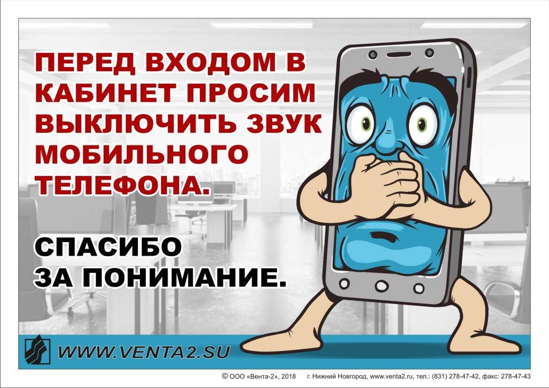 Как выбрать безопасный смартфон и не пожалеть / блог компании нии сокб / хабр
