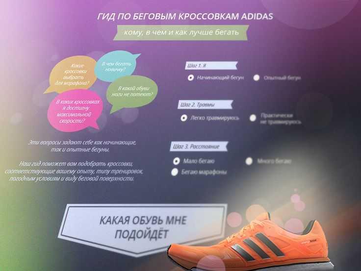 Как выбрать кроссовки для бега: критерии, характеристики, рейтинг