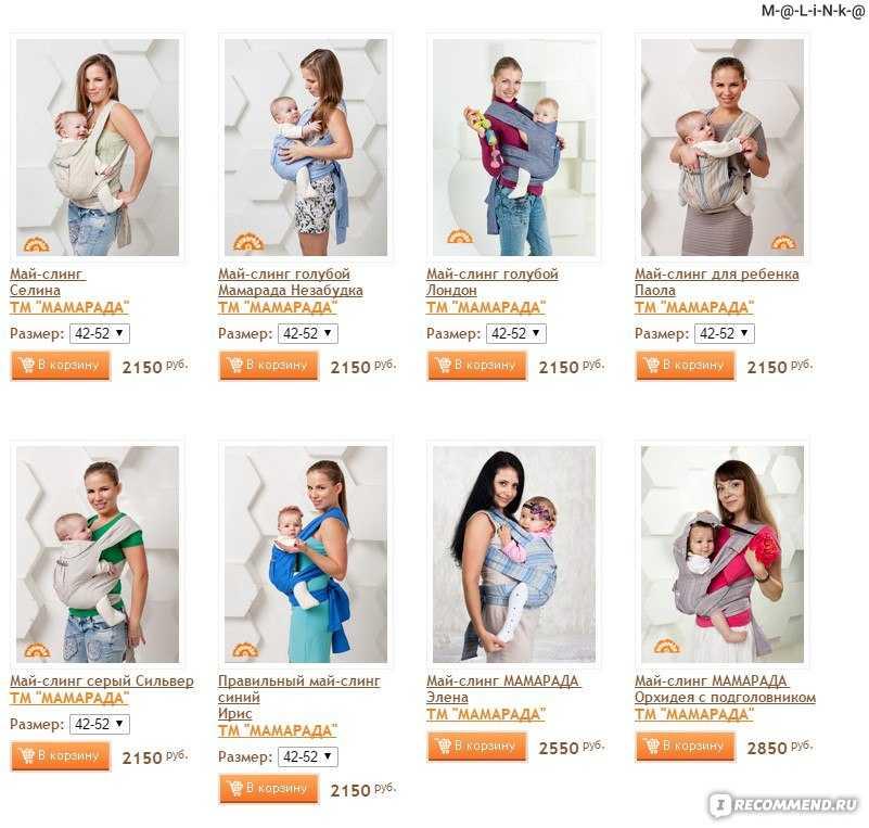Какой слинг лучше выбрать для новорожденного?