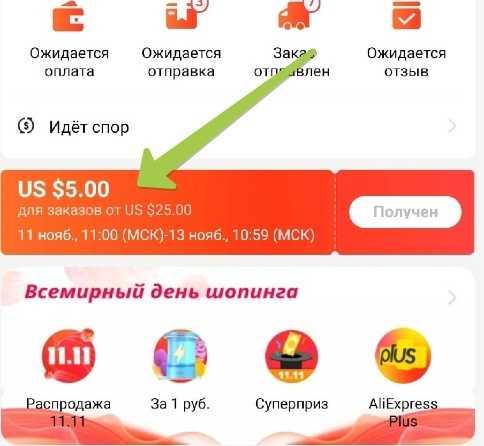 Aliexpress - мобильные бонусы (сентябрь 2020) - обзор товара с фото - купи и расскажи